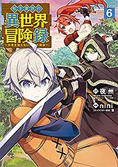 <転生貴族の異世界冒険録 6巻 (マッグガーデンコミックスBeat'sシリーズ)>