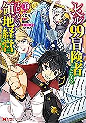 <レベル99冒険者によるはじめての領地経営(コミック) : 1 (モンスターコミックス)>