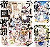 <ティアムーン帝国物語~断頭台から始まる、姫の転生逆転ストーリー~ (全6巻)>