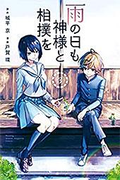 <雨の日も神様と相撲を(3) (月刊少年マガジンコミックス)>