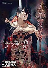 <化物語(13) (週刊少年マガジンコミックス)>