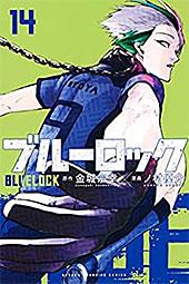 <ブルーロック(14) (週刊少年マガジンコミックス)>