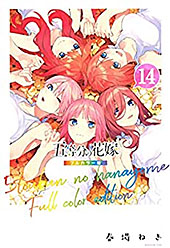 <五等分の花嫁 フルカラー版(14) (週刊少年マガジンコミックス)>