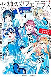 <女神のカフェテラス(1) (週刊少年マガジンコミックス)>