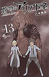 <蒼穹のアリアドネ(13) (少年サンデーコミックス)>