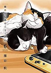 <猫暮らしのゲーマーさん(6) (少年サンデーコミックススペシャル)>