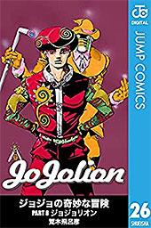 <ジョジョの奇妙な冒険 第8部 モノクロ版 26 (ジャンプコミックスDIGITAL)>
