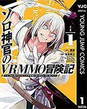 <ソロ神官のVRMMO冒険記 ~どこから見ても狂戦士です本当にありがとうございました~ 1 (ヤングジャンプコミックスDIGITAL)>