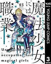 <魔法少女には向かない職業 3 (ヤングジャンプコミックスDIGITAL)>