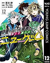 <自重しない元勇者の強くて楽しいニューゲーム 12 (ヤングジャンプコミックスDIGITAL)>