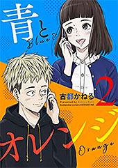 <青とオレンジ(2) (コミックDAYSコミックス)>