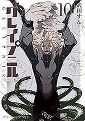 <グレイプニル(10) (ヤングマガジンコミックス)>