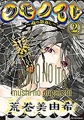 <クモノイト~蟲の怨返し~ : 2 (webアクションコミックス)>