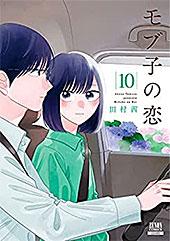 <モブ子の恋 10巻 (ゼノンコミックス)>