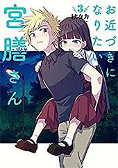 <お近づきになりたい宮膳さん 3巻 (デジタル版ガンガンコミックスJOKER)>