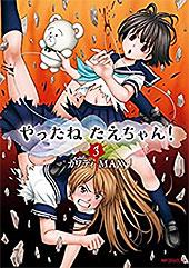 <やったねたえちゃん! 3 (MFコミックス フラッパーシリーズ)>