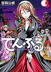 <てんぷる(5) 特装版 (コミックDAYSコミックス)>