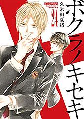 <ボクラノキセキ: 24【電子限定描き下ろしカラーイラスト付き】 (ZERO-SUMコミックス)>