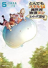 <とんでもスキルで異世界放浪メシ スイの大冒険 5 (ガルドコミックス)>