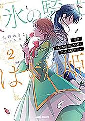 <拝啓「氷の騎士とはずれ姫」だったわたしたちへ 2 (ガルドコミックス)>