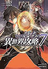 <ひとりぼっちの異世界攻略 7 (ガルドコミックス)>