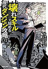 <壊れスキルで始める現代ダンジョン攻略 1 (ガルドコミックス)>