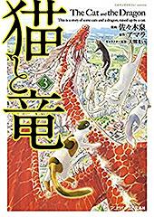 <猫と竜 (3)>
