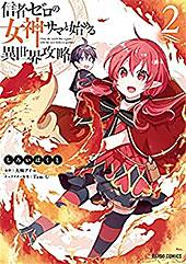 <信者ゼロの女神サマと始める異世界攻略 2 (ガルドコミックス)>
