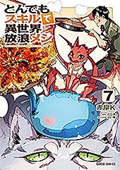 <とんでもスキルで異世界放浪メシ 7 (ガルドコミックス)>