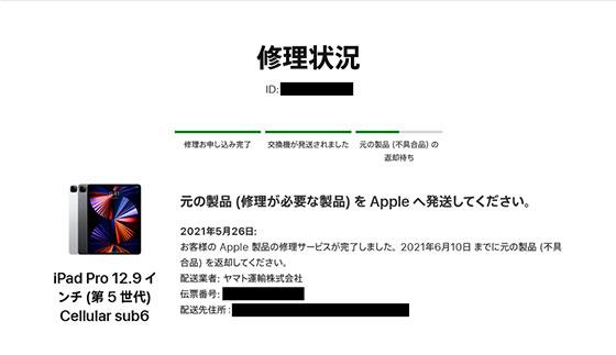 <Apple修理>