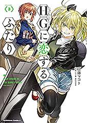 <HGに恋するふたり(3) (角川コミックス・エース)>