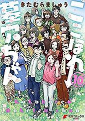 <ここほれ墓穴ちゃん(10) (電撃コミックスNEXT)>