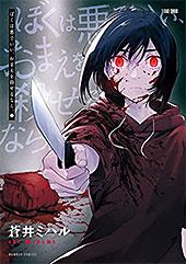 <ぼくは悪でいい、おまえを殺せるなら。【カラーページ増量版】 (1) (バンブーコミックス)>