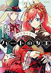 <不思議の国のハートの女王 2 (MFコミックス ジーンシリーズ)>