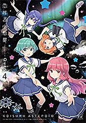 <恋する小惑星(アステロイド) 4巻 (まんがタイムKRコミックス)>