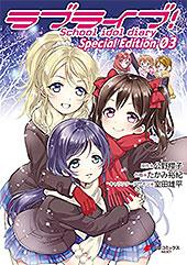 <ラブライブ!School idol diary Special Edition 03 (電撃コミックスNEXT)>