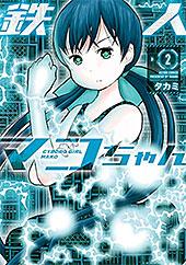 <鉄人マコちゃん : 2 (アクションコミックス)>