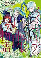 <メイデーア転生物語 この世界で一番悪い魔女 3巻 (デジタル版Gファンタジーコミックス)>