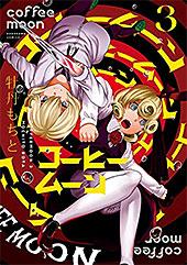 <コーヒームーン 3 (単行本コミックス)>