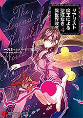 <リアリスト魔王による聖域なき異世界改革 4 (電撃コミックスNEXT)>