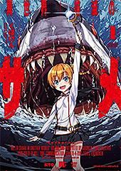 <異世界喰滅のサメ1 (ヴァルキリーコミックス)>