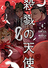 <殺戮の天使 Episode.0 4 (MFC ジーンピクシブシリーズ)>