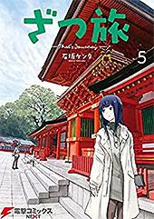 <ざつ旅-That's Journey- 5 (電撃コミックスNEXT)>