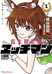<転生競走馬 エッチマン 1 (ライドコミックス)>