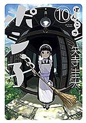 <ぽんこつポン子(10) (ビッグコミックス)>