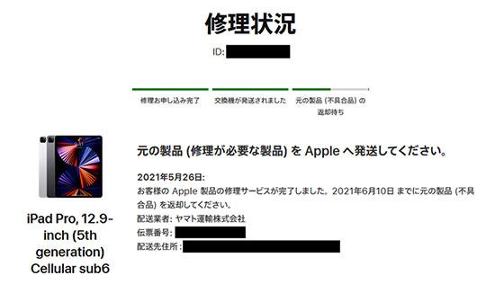 <Apple修理返却>