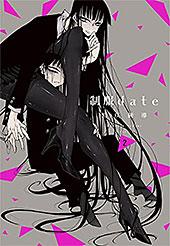 <制服date 2 (楽園コミックス)>