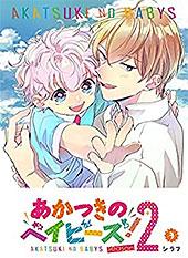 <あかつきのベイビーズ!season2(3) (GANMA!)>