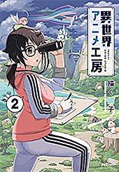<異世界アニメ工房 2巻 (FUZコミックス)>