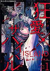 <ISLAND‐狂愛×サバイバル‐(1) (魔法のiらんどコミックス)>